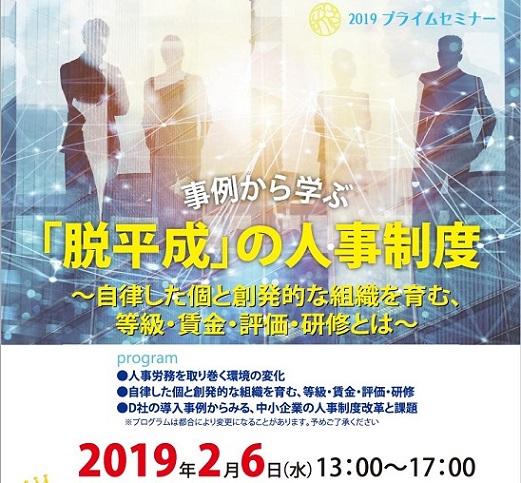 【2019/2/6】◆事例から学ぶ「脱平成」の人事制度~自律した個と創発的な組織を育む、等級・賃金・評価・研修とは~
