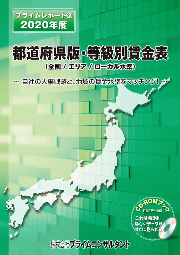 2020年度 都道府県版・等級別賃金表(CD-ROMブック)