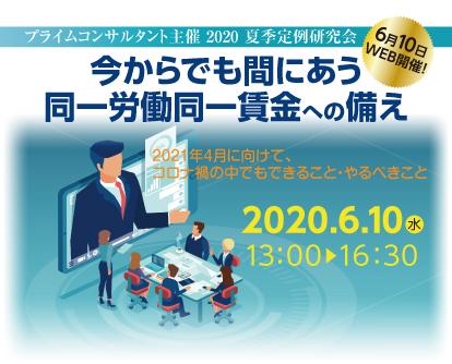 【2020/6/10】WEB開催 夏季定例研究会