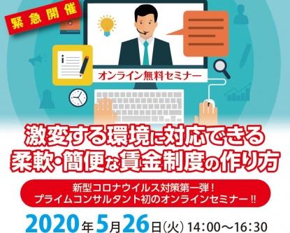 【2020/5/26】激変する環境に対応できる 柔軟・簡便な賃金制度の作り方(オンライン無料セミナー)