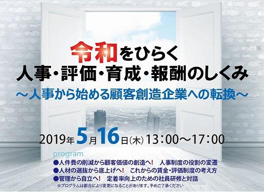 【2019/5/16】令和をひらく 人事・評価・育成・報酬のしくみ ~人事から始める顧客創造企業への転換~