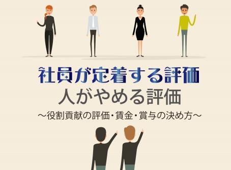 【2020/2/6】社員が定着する評価・人がやめる評価~役割貢献の評価・賃金・賞与の決め方~