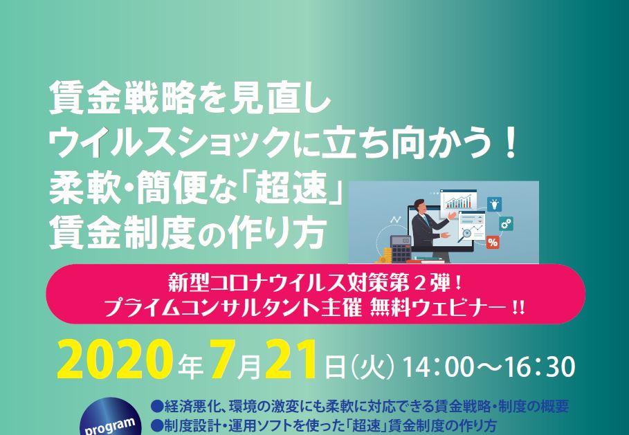 【2020/7/21】賃金戦略を見直しウイルスショックに立ち向かう!柔軟・簡便な「超速」賃金制度の作り方(無料ウェビナー)