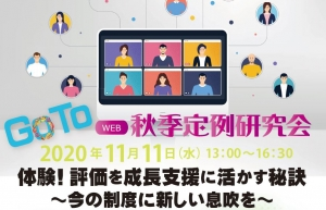 【2020/11/11】WEB開催 秋季定例研究会
