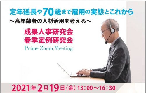 【2021/2/19】WEB開催 春季定例研究会