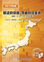 2019年度 都道府県版・等級別賃金表(CD-ROMブック)