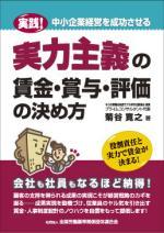 実践!中小企業経営を成功させる 実力主義の賃金・賞与・評価の決め方(販売終了)