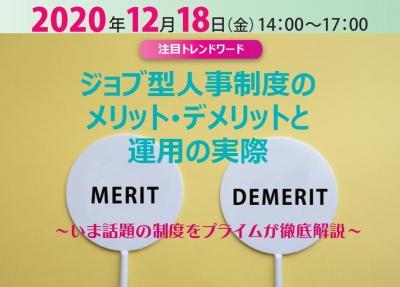 【2020/12/18】ジョブ型人事制度のメリット・デメリットと運用の実際(オンライン無料セミナー)