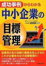 成功事例からわかる中小企業の目標管理(販売終了)