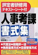 評価者研修用テキスト・シート付き 人事考課書式集